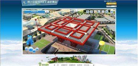 网上世博全角度欣赏中国馆 有体验有互动