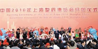 上海世博会开园首日迎来20万游客