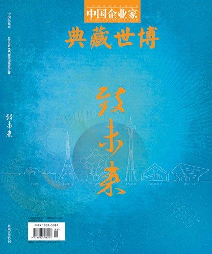 """《中国企业家》推出""""典藏世博""""特刊:致未来"""