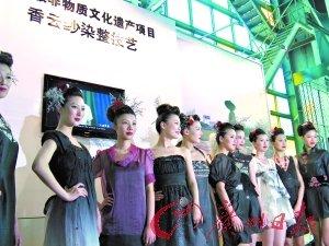 宝钢小舞台中国元素传习区香云纱惊艳世博园