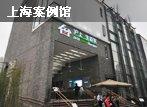 上海案例馆