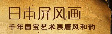 日本馆国宝屏风与中国古代绘画的半生缘