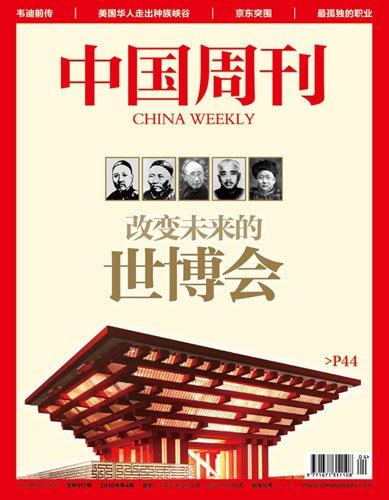 中国周刊2010004期封面:世博会是什么