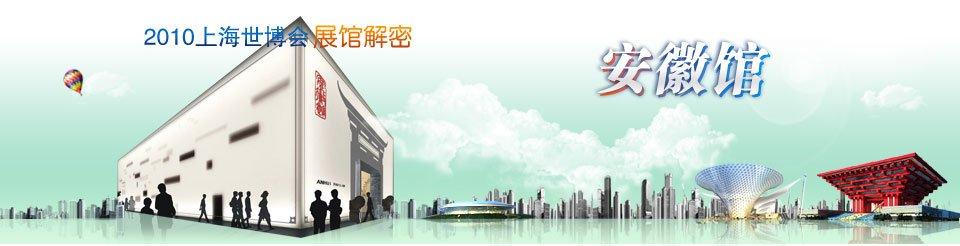 安徽馆_2010上海世博会展馆解密