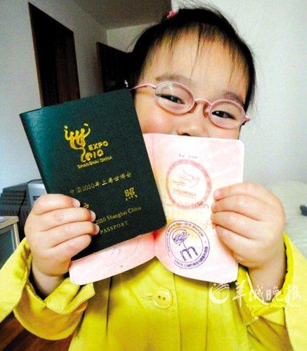 世博护照爆炒至6000元 真假难辨专家不看好