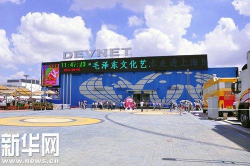 毛泽东文化走进世博 中巴友谊墙祝万寿无疆