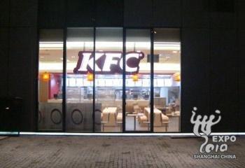 A片区西式快餐:肯德基
