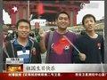 视频:中国馆发5万份大礼包 盖馆日限量印章