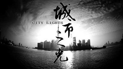 纪录片《城市之光》29日将献礼世博会开幕式