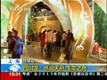 视频:四川馆感恩墙留掌印 灾区人民坚韧不拔