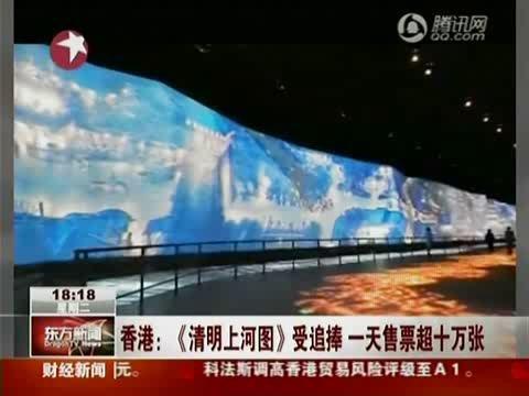 视频:清明上河图在港受捧 一天售票超十万张