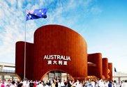 美轮美奂的澳大利亚馆