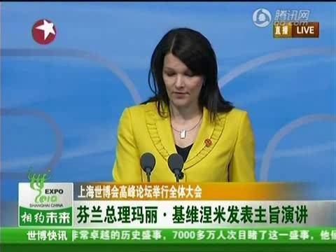 视频:世博高峰论坛举行 芬兰总理发表演讲