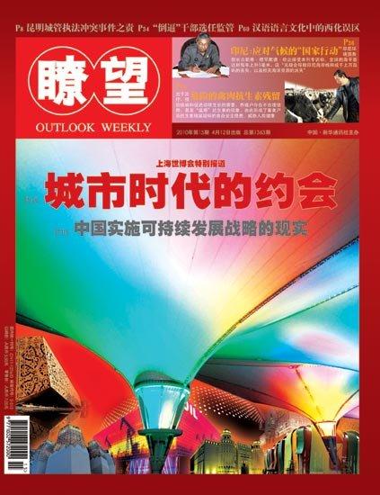瞭望2010015期封面