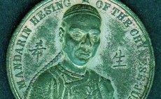 首届世博会中国纪念章