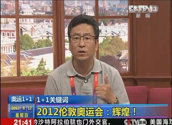 白岩松:伦敦奥运仍伟大 中国奖牌成色超北京