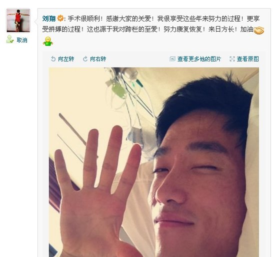 刘翔术后首发微博报平安 直言享受拼搏的过程
