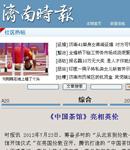 济南时报:《中国茶馆》亮相英伦