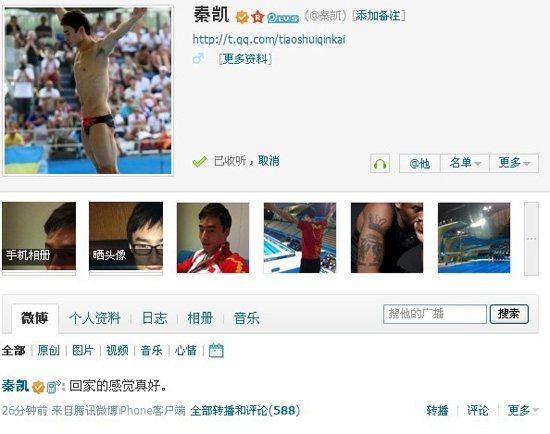 奥运代表团回国狂发微博 秦凯何姿显露默契