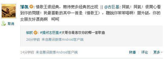 邹凯腾讯微博提问古巨基 两人互动引网友围观