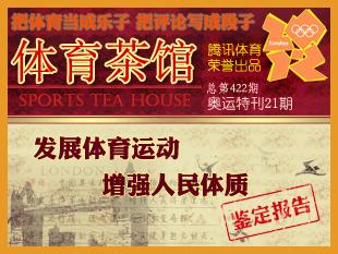 体育茶馆:中国体育评语
