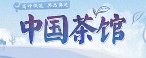 中国茶馆邀您共享奥运盛会