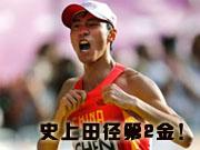 视频:陈定夺取金牌庆生 男子20公里竞走冠军花落中国