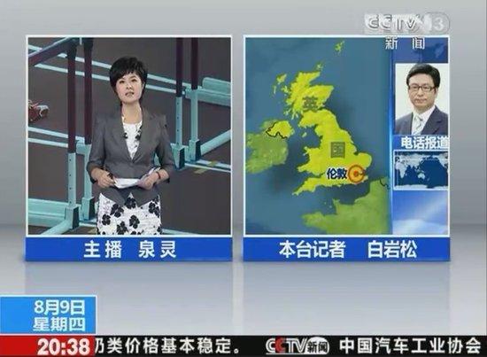 白岩松:刘翔今晚接受手术 二老先后失声痛哭