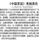 半岛晨报:《中国茶馆》亮相英伦