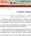 华商报:《中国茶馆》亮相英伦