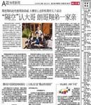 每日新报:腾讯《中国茶馆》亮相英伦