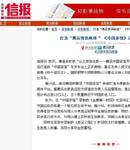 北京娱乐信报:《中国茶馆》打造奥运资讯枢纽