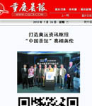 """重庆晨报:""""中国茶馆""""亮相英伦"""