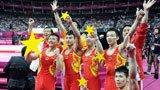 伦敦奥运第32金 体操男团中国队