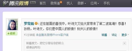 叶诗文夺冠震惊微博 罗雪娟:中国人的骄傲!