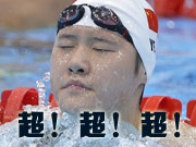 视频:中国游泳屡创佳绩 韩乔生解说热血豪迈