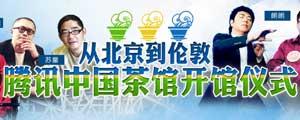 中国茶馆开馆仪式专题