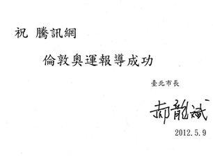 台北市长送腾讯网祝福