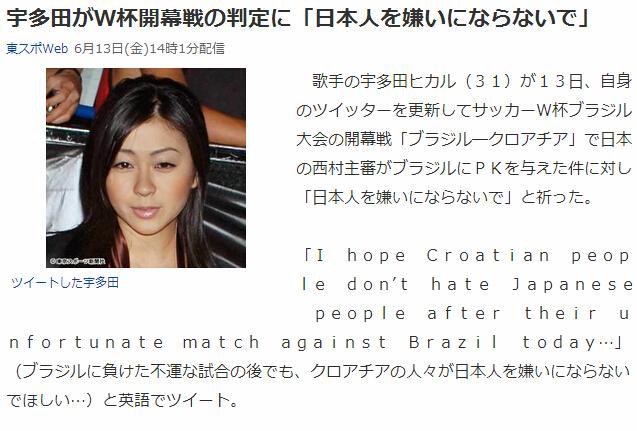 日媒力挺西村 宇多田光:不要讨厌我们日本人