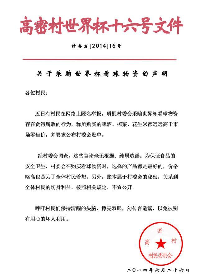 高密村世界杯16号文件:官员贪污遭村民举报
