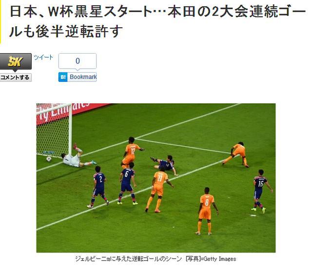 失望透顶!日媒:魔兽改变比赛 日本前景堪忧