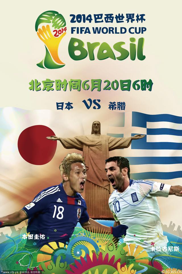 日本VS希腊前瞻:内讧困本田 负者恐提前出局