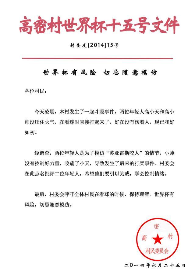 高密村世界杯15号文件:模仿苏神致村民互殴
