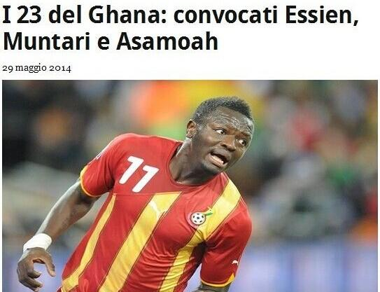 加纳队23人大名单:埃辛领豪华中场 6人遭裁