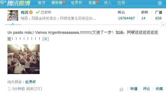 梅西腾讯微博欢呼晋级 网友:别停继续前进!