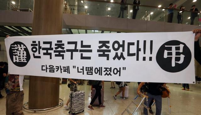 提前出局怎么破?韩国遭辱骂 英格兰好度假
