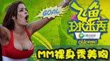 完整版:搏出位! 日本女球迷穿巨型避孕套