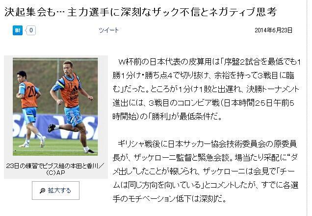 日媒曝日本球员酝酿兵变 扎帅弃用本田惹祸?