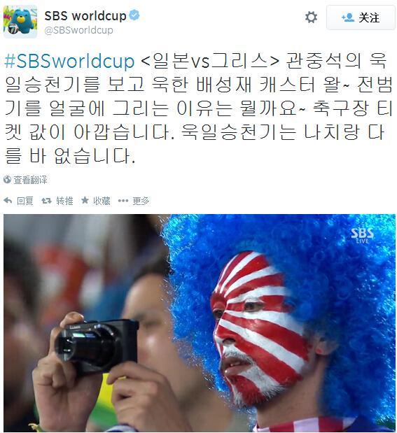 日本球迷脸绘战犯旗助威 韩网友:败类滚粗!