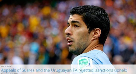 国际足联宣布驳回苏神上诉 咬人处罚维持原判